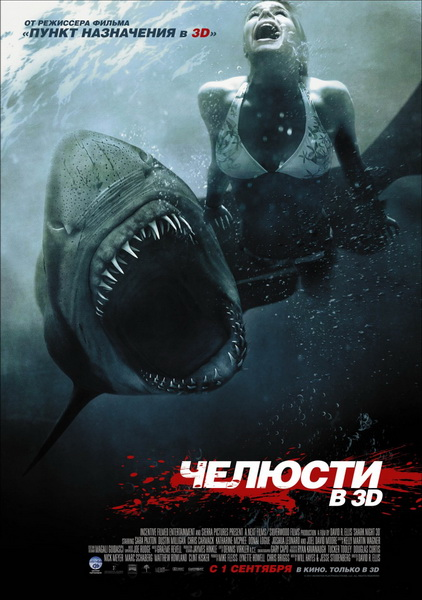 Челюсти 3D / Shark Night 3D (2011) TS