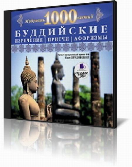 Мудрость тысячелетий - Буддийские изречения, притчи, афоризмы (2010) МР3