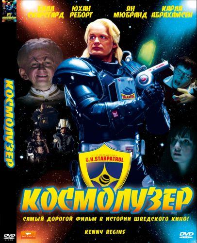Космолузер / Kenny Begins (2009) DVD5 / DVDRip