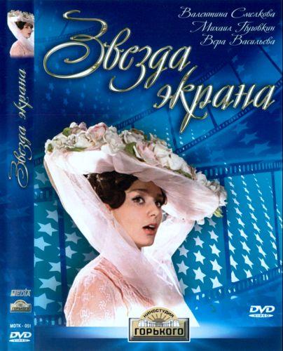 Звезда экрана (1974) DVD5 / DVDRip