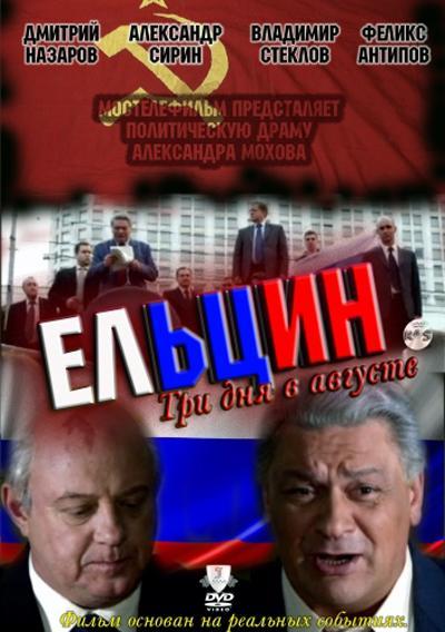 Ельцин. Три дня в августе (2011) SATRip