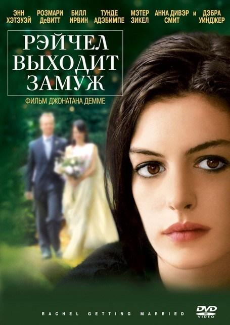 Рейчел выходит замуж / Rachel Getting Married (2008) HDRip