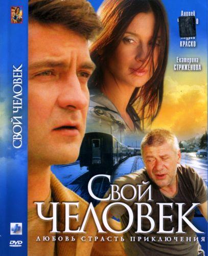 Свой человек (2005) DVD9 / DVDRip