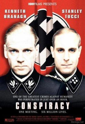 Заговор / Conspiracy (2001) DVDRip