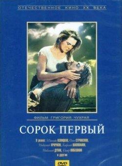 Сорок первый (1956) DVDRip