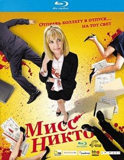 Мисс Никто / Miss Nobody (2010) HDRip