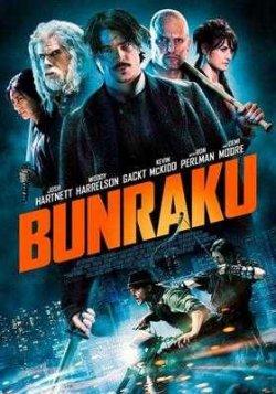 Бунраку / Bunraku (2010) DVDRip