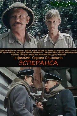 Эсперанса (1988) SATRip