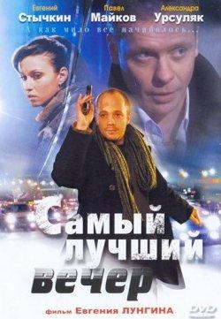 Самый лучший вечер (2008) DVDRip