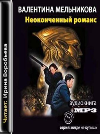 Мельникова Валентина - Неоконченный романс (2011) MP3