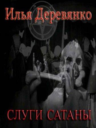 Деревянко Илья - Слуги Сатаны (2011) MP3