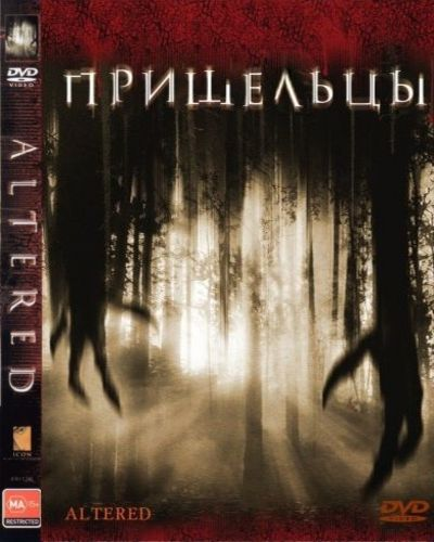 Пришельцы / Altered (2006) DVD5 / DVDRip