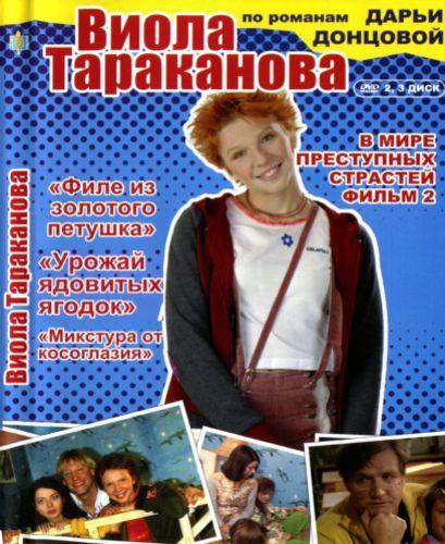 Виола Тараканова: В мире преступных страстей Сезон II (2005) DVD9 / DVDRip