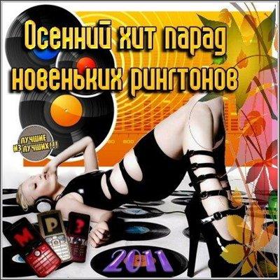 Осенний хит парад новеньких  рингтонов (2011) mp3