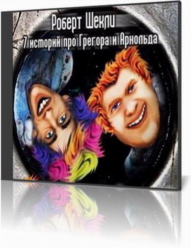 Роберт Шекли - 7 историй про Грегора и Арнольда (Аудиокнига) (2006) mp3