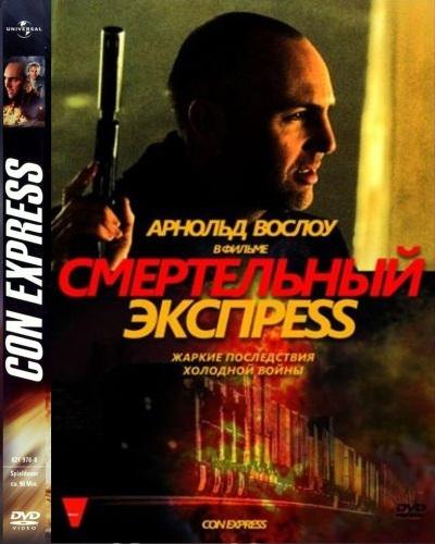 Поезд - тюрьма / Con Express (2002) DVD9 / DVDRip