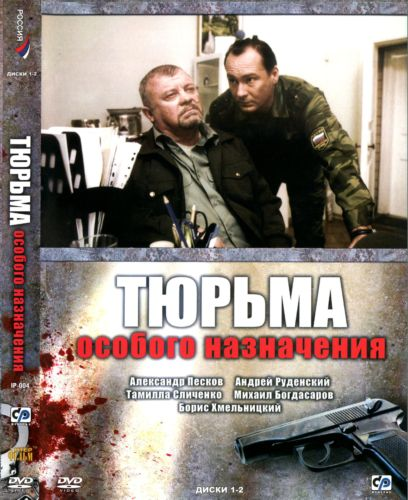 Тюрьма особого назначения (2006) DVD9 / DVDRip