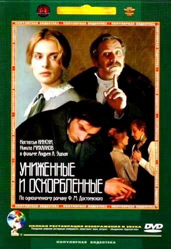 Униженные и оскорбленные (1990) DVDRip