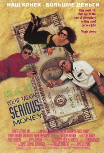 Наш конек - большие деньги / Серьезные деньги / We're Talkin' Serious Money (1992) VHSRip