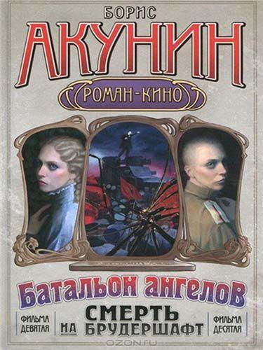 "Акунин Борис - Смерть на брудершафт. Фильма девятая. Операция ""Транзит"" (2011) MP3"
