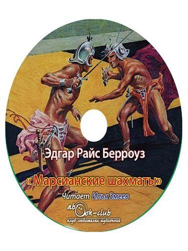 Берроуз Эдгар - Марсианские шахматы (2011) MP3