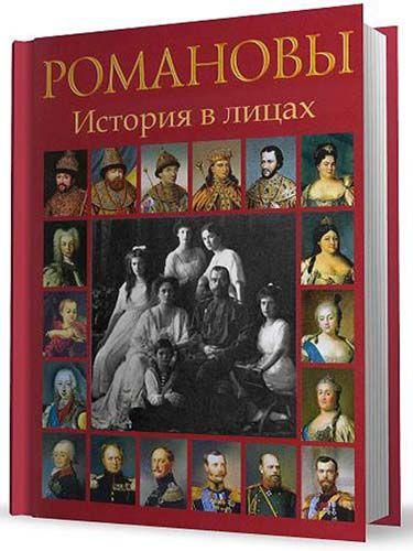 Василевский Илья - Романовы. История в лицах (2011) MP3