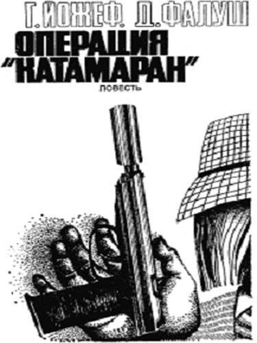 "Йожеф Габор, Фалуш Дьерт - Операция ""Катамаран"" (2011)  MP3"