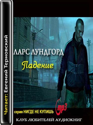 Лундгорд Ларс - Падение (2011)  MP3