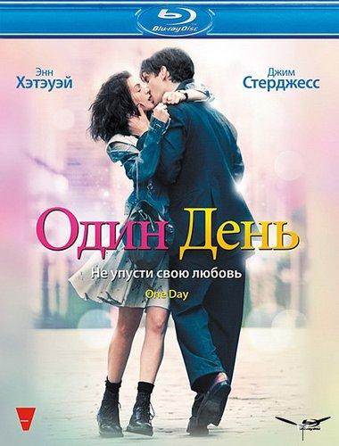 Один день / One Day (2011) HDRip