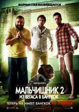 Мальчишник 2: Из Вегаса в Бангкок / The Hangover Part II (2011) DVDRip