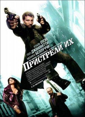 Пристрели их / Shoot Em Up (2007) HDRip
