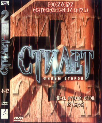 Стилет - II сезон (2004) DVD5 / DVDRip