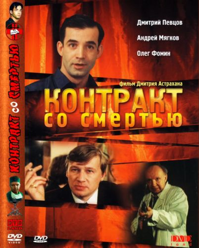 Контракт со смертью (1998) DVD5 / DVDRip
