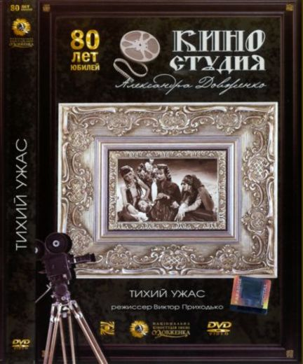 Тихий ужас (1989) DVD5 / DVDRip