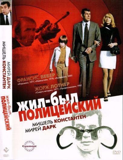 Жил-был полицейский / Il etait une fois un flic  (1971) DVD9 / DVDRip