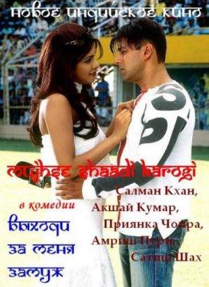 Выходи за меня замуж / Mujhse Shaadi Karoge (2004) DVDRip