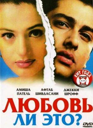 Любовь ли это? / Kya Yehi Pyaar Hai (2002) DVDRip