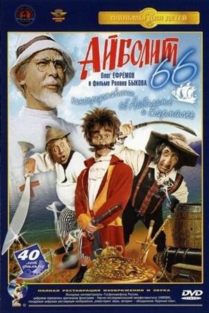 Айболит-66 (1966) DVDRip