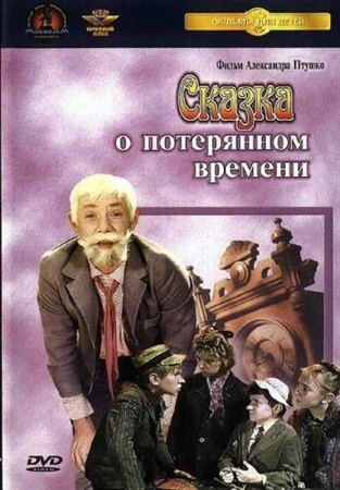 Сказка о потерянном времени (1964) DVDRip