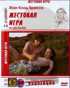 Жестокая игра / Un jeu brutal (1983) DVD5 + DVDRip