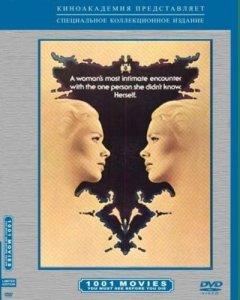 Лицом к лицу / Ansikte mot ansikte (1976) DVD9 + DVDRip
