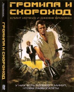 Громила и скороход / Thunderbolt and Lightfoot (1974) DVD9 + DVDRip
