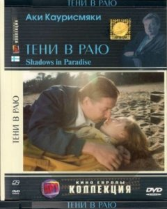 Тени в раю / Varjoja paratiisissa (1986) DVD5 + DVDRip