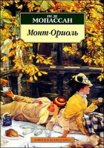Ги де Мопассан. Монт-Ориоль  (аудиокнига, 2001) | mp3