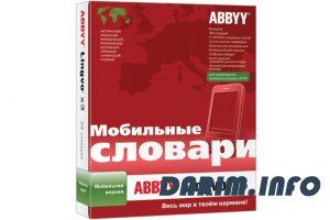 ABBYY Lingvo x3 Mobile Russian Edition