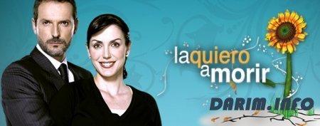 http://darim.info/uploads/posts/2012-09/1347548067_la_quiero_a-morir_2008.jpg