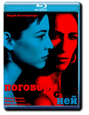 Поговори с ней / Hable con ella (2002) HDRip