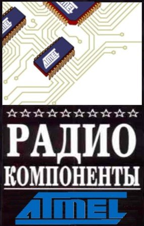 Atmel Corporation - Радиокомпоненты Atmel. Справочник (2012) iso