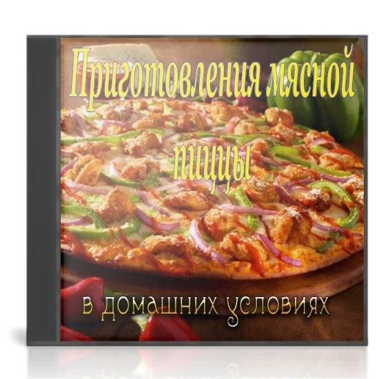Пицца мясная в домашних условиях
