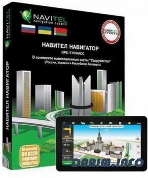 Навител Навигатор / Navitel navigation 7.5.0.41 Android Full apk(cracked)+ Новые карты Q1 2013